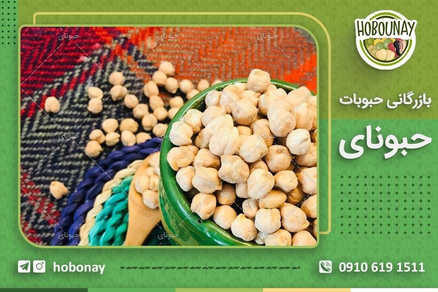 شرکت های عمده فروشی حبوبات در اصفهان