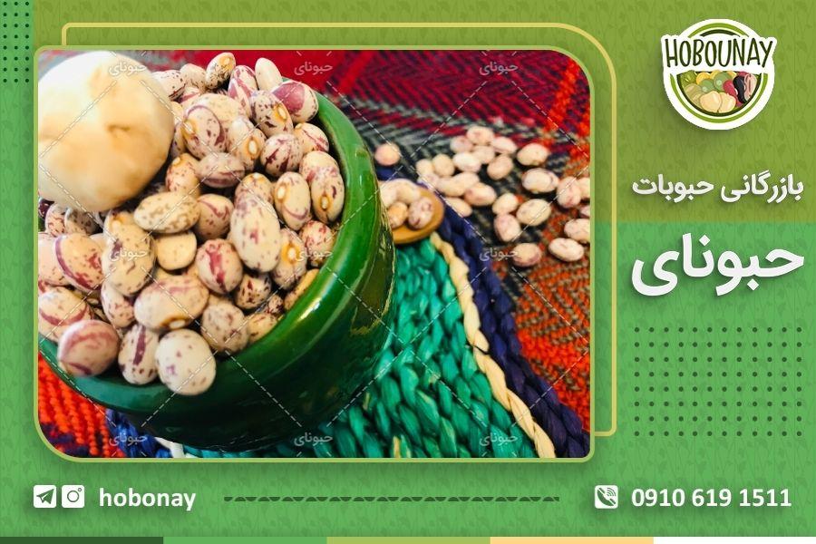 خرید مستقیم از معتبرترین مراکز فروش لوبیا چیتی