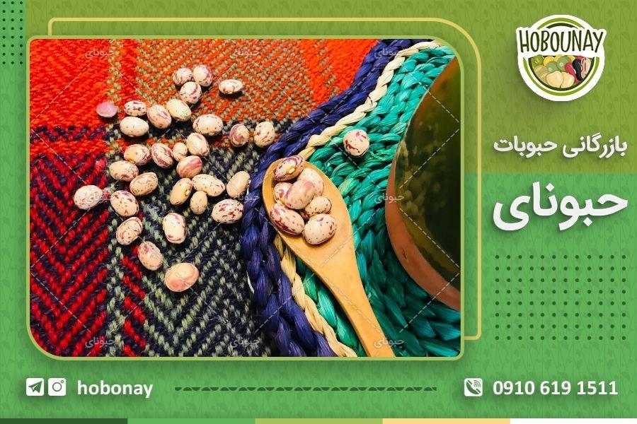 قیمت روز لوبیا چیتی به صورت آنلاین