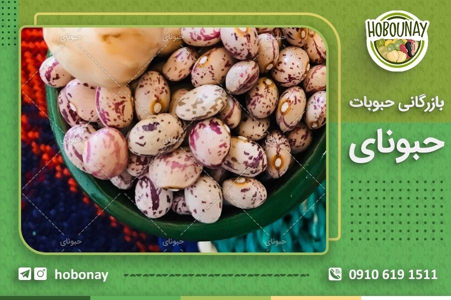 خرید و فروش اینترنتی لوبیا چیتی در بازار