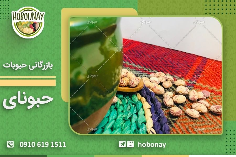 مرکز مستقیم عمده فروشی حبوبات در اصفهان