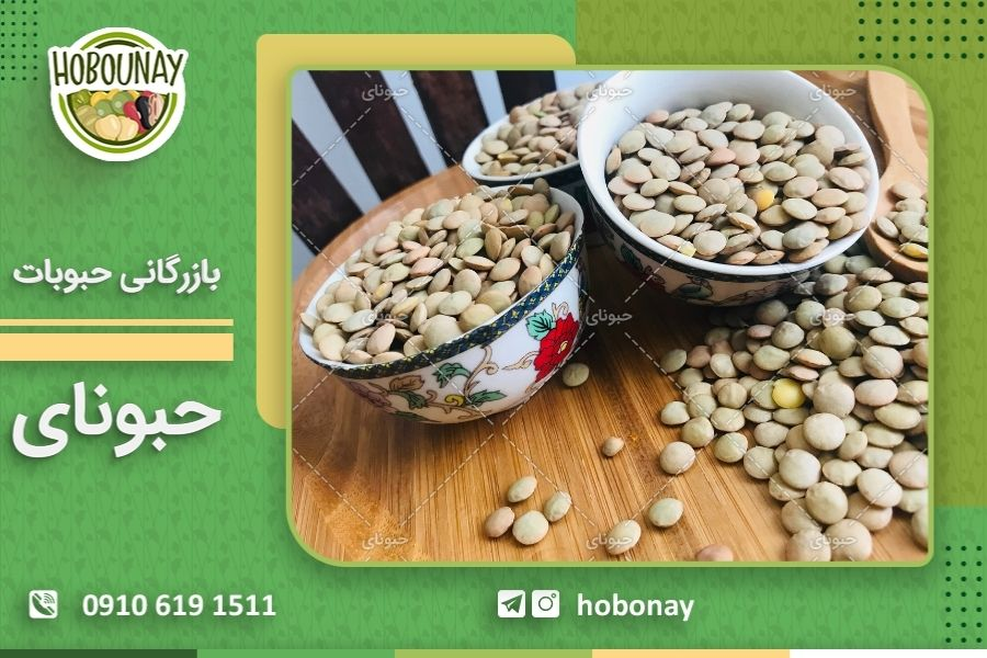 قیمت توزیع حبوبات اصفهان