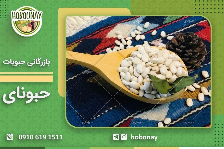 قیمت انواع لوبیا در بازار عمده فروشی