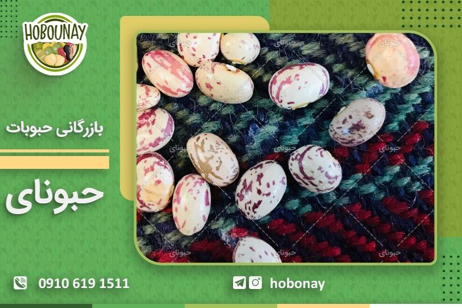 مراکز فروش و پخش لوبیا چیتی در بازار