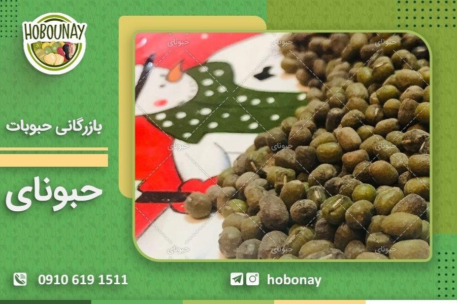 خرید بدون واسطه از عمده فروشان حبوبات در اصفهان