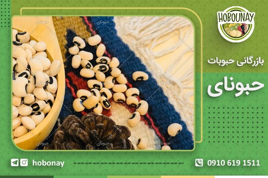 خرید و فروش لوبیا چشم بلبلی در بازار