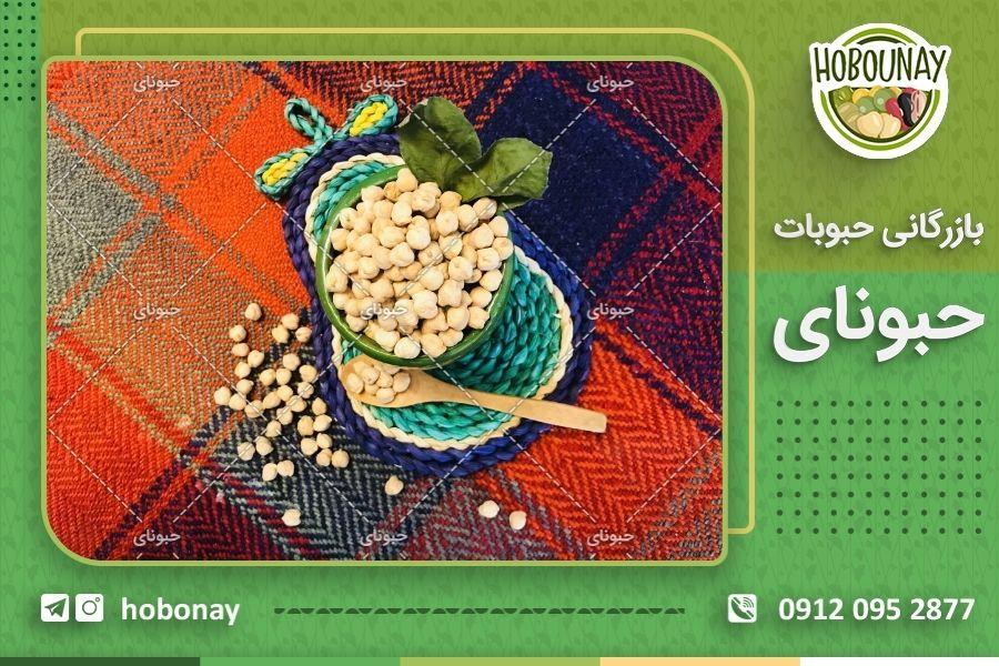 خرید نخود فله کرمانشاه