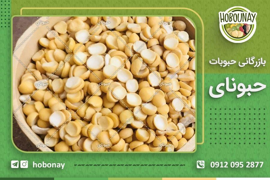 آگاهی از قیمت خرید حبوبات فله ای ارزان