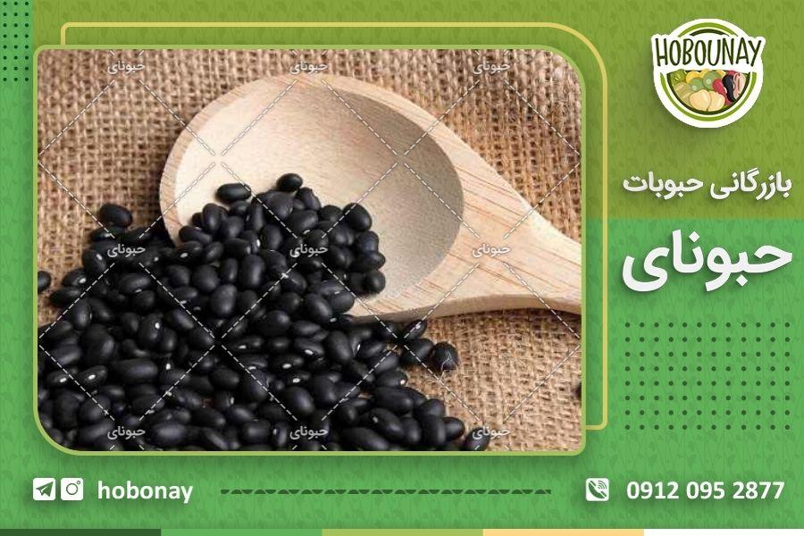 خرید لوبیا سیاه در بازار