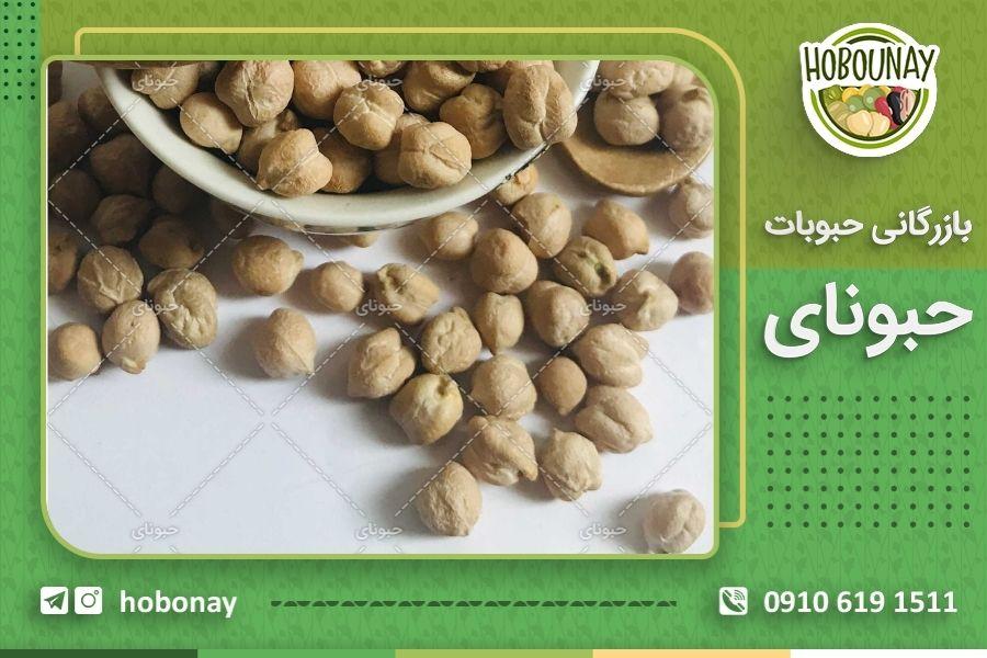 اطلاع از قیمت نخود امروز در کرمانشاه