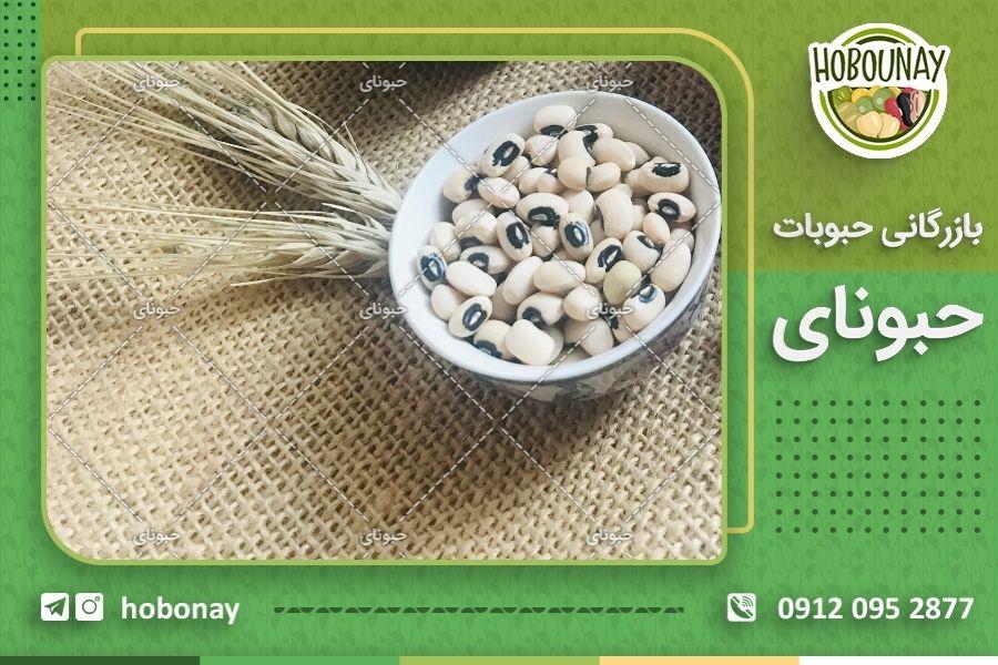 صادرات حبوبات اصل و درشت به کشور عراق