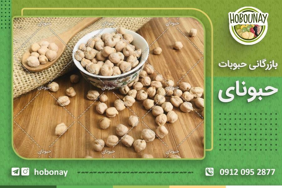 قیمت نخود فله کرمانشاه