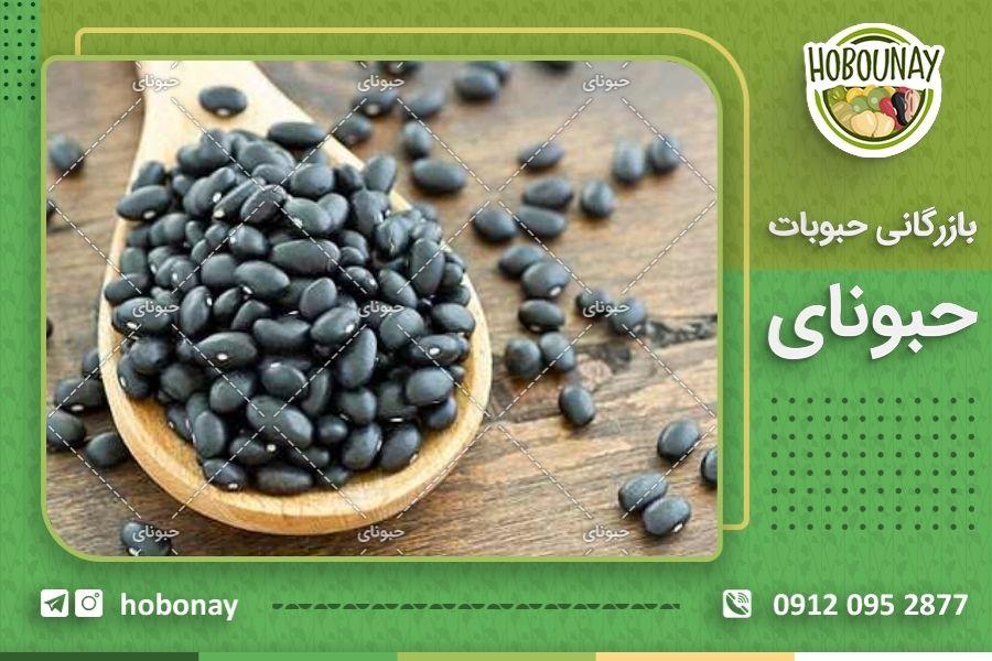 نمایندگی های خرید لوبیا سیاه در اصفهان