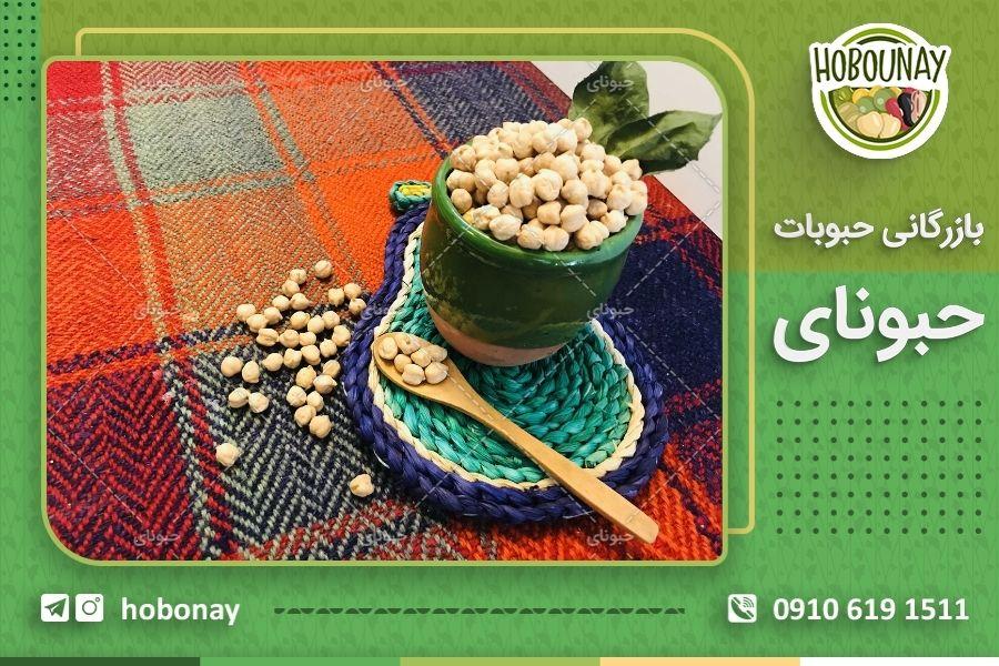 نرخ قیمت نخود امروز کرمانشاه در بازار