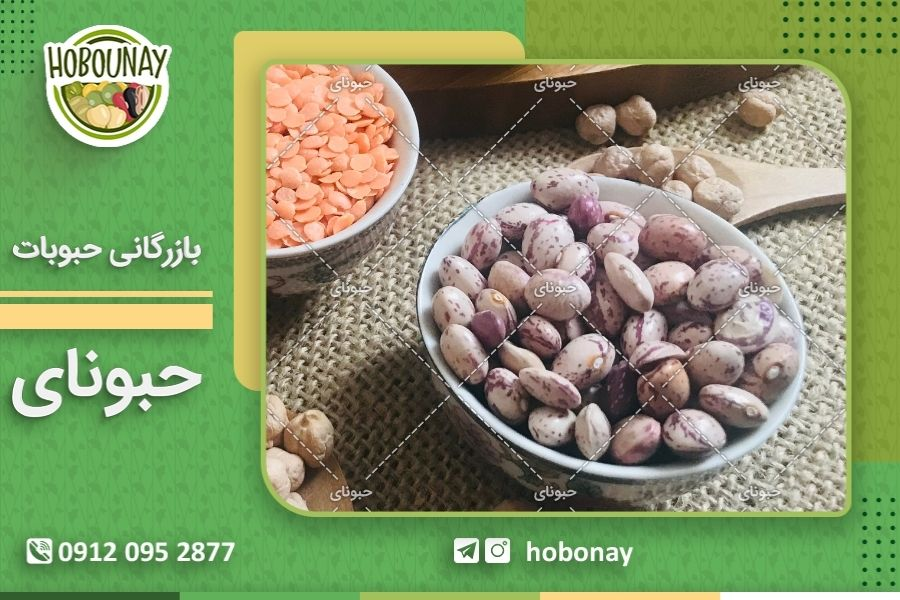 خرید عمده حبوبات مرغوب ایرانی با قیمت مناسب