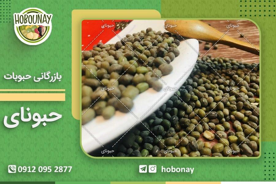 خرید حبوبات فله ای ارزان در ایران