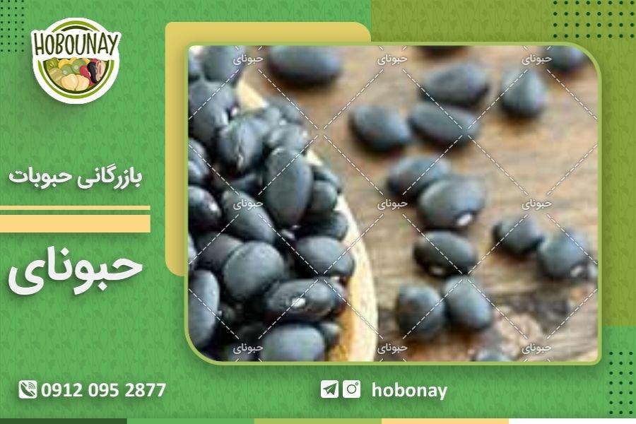 قیمت لوبیا سیاه بسته بندی