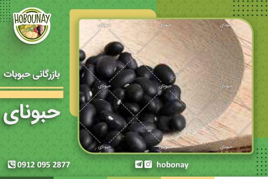 واردات لوبیا سیاه به ایران