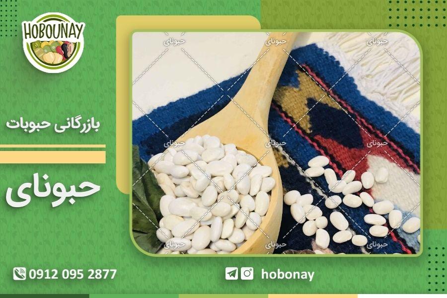 خرید مستقیم از عمده فروش حبوبات تبریز
