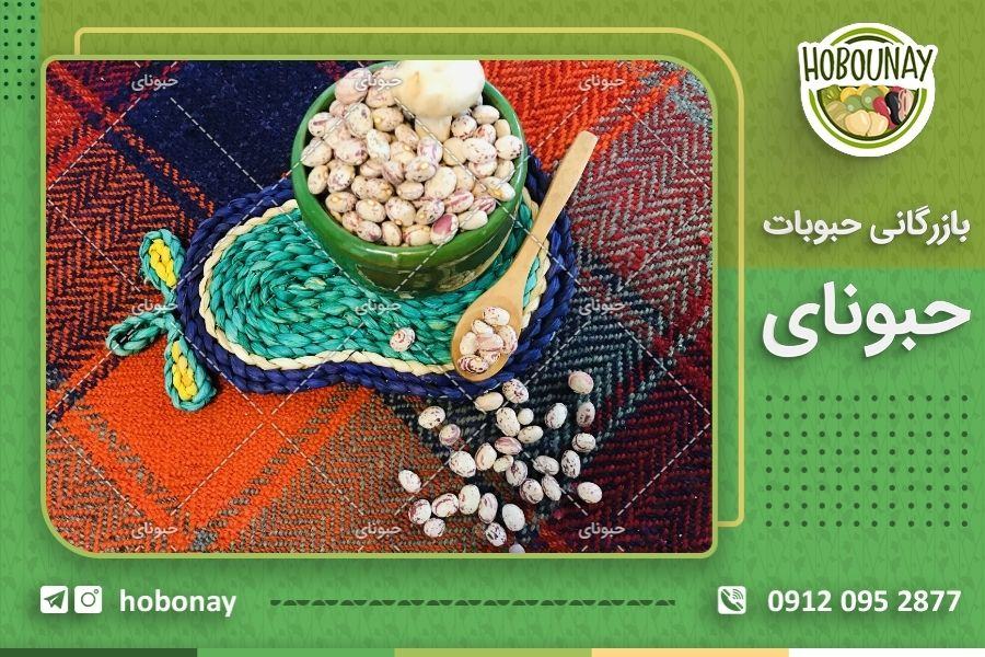 خرید و فروش لوبیا چیتی در فروشگاه های مجازی