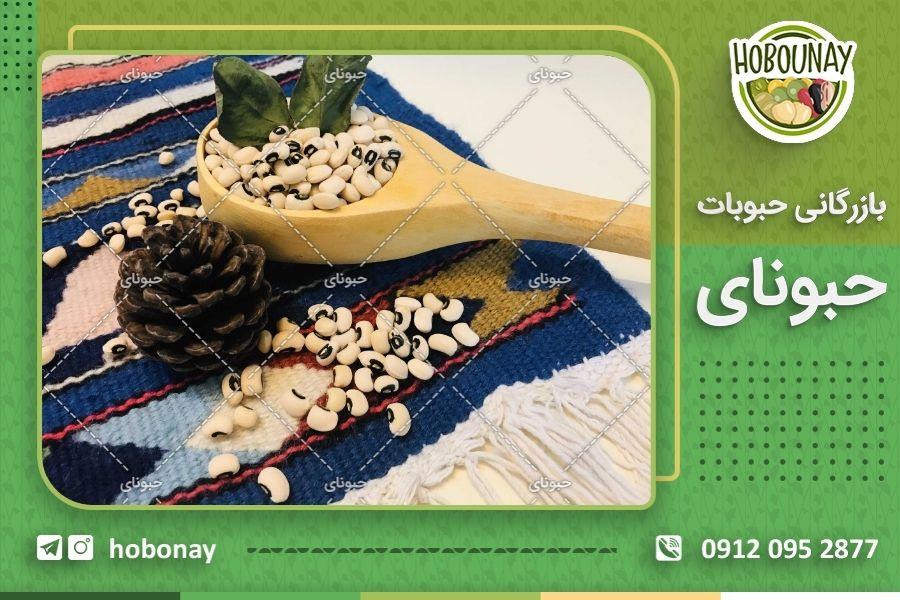 مقایسه خرید و فروش حبوبات در بازار حبوبات ایران با فروشگاه های مجازی