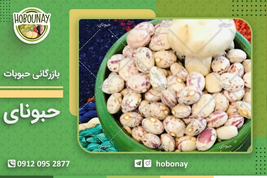 آگاهی از قیمت لوبیا چیتی در بازار امروز